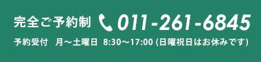 完全ご予約制 TEL 011-261-6845