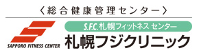 S.F.C 札幌フィットネスセンター 札幌フジクリニック